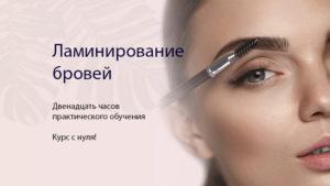 Read more about the article Профессиональный курс «Ламинирование бровей» — обучение с нуля