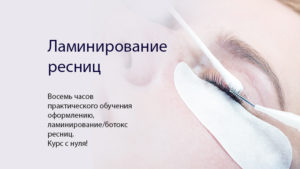 Read more about the article Курс «Ламинирование ресниц» по индивидуальной программе