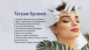 Read more about the article Курс «Татуаж бровей» — кузница профессиональных мастеров