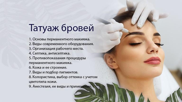 You are currently viewing Курс «Татуаж бровей» — кузница профессиональных мастеров